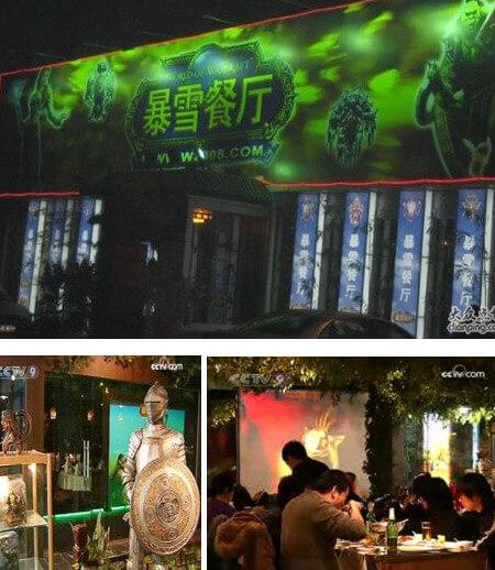 world-of-warcraft-china2