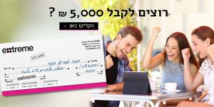 מבצע חבר מביא חבר 5000 אקסטרים